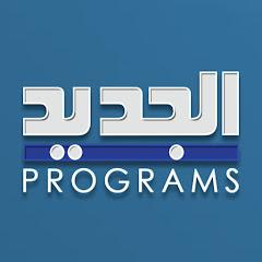 Aljadeedprograms