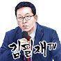 김필재 TV