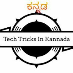 Tech Tricks In Kannada