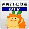 OTV沖縄テレビ