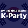 K Party