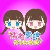 Hane & Mari's World Japan Kids TV