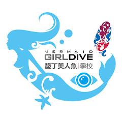 墾丁美人魚學校Girldive