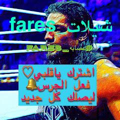 شيلات_ فارس