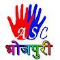 ASC Bhojpuri