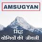 AmsuGyan