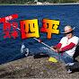 釣りスギ四平