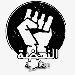 النهضة الفكرية YouTube channel avatar