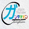 ガングリオン:zoids_tuber