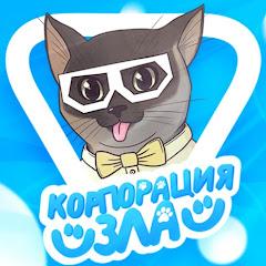 Корпорация Зла YouTube channel avatar