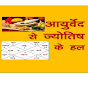 Ayurved se Jyotish Ke