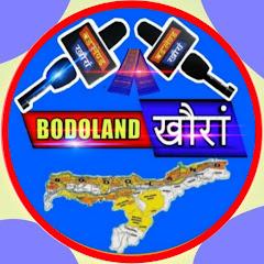 Bodoland खौरां