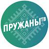 Телеканал Пружаны ТВ
