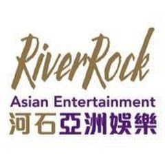 河石亞洲娛樂RiverRockAE
