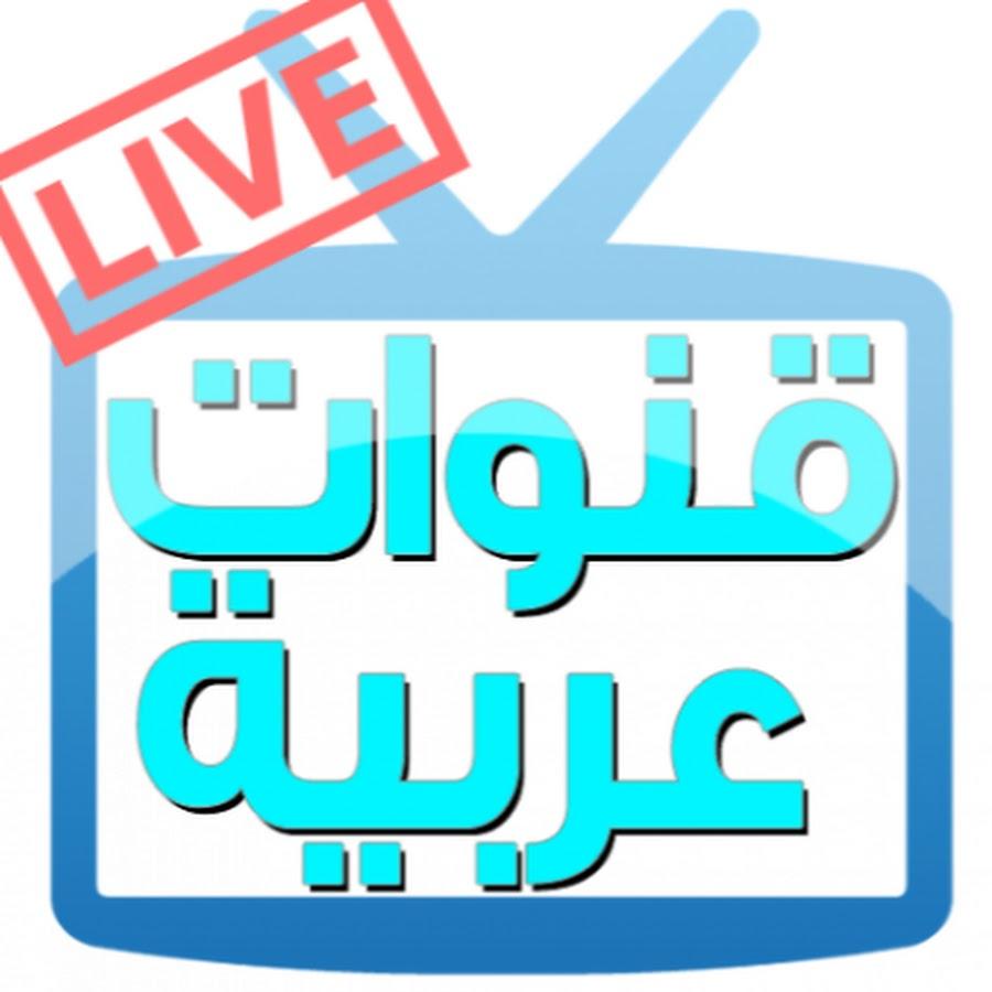 رابط قناة العربية مباشر