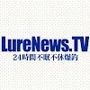LureNews.TV ユーチューバー