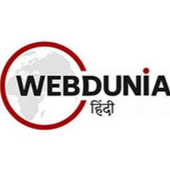 Webdunia Hindi