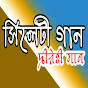 Sylheti Gaan TV