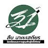 Seub Nakhasathien Foundation