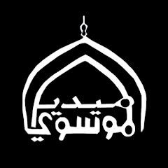 الموسوي ميديا mohammad_pc