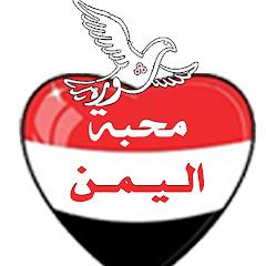 محبة اليمن