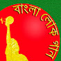 বাংলা লোক গান - Bengali