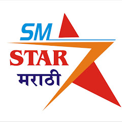SM Star मराठी