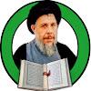 حوزة السيد محمد باقر الصدر قدس الالكترونية