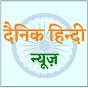 Dainik Hindi News