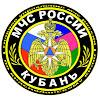 ГУ МЧС Краснодарский край