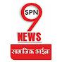 SPN9NEWS सामाजिक आईना