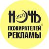 Ночь пожирателей рекламы - Russian official channel ( Официальный канал )