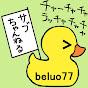 beluo77サブチャンネル