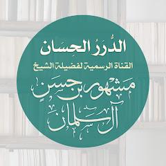 قناة الشيخ مشهور بن حسن آل سلمان – الدرر الحسان