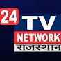 24 Tv Network Rajasthan