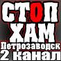 StopXamPtz Live