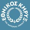 Εθνικός Κήρυξ www.ekirikas.com