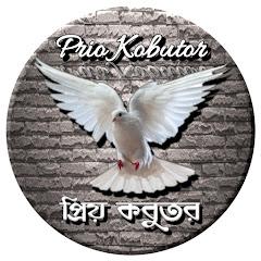 Prio Kobutor প্রিয় কবুতর