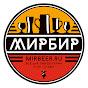 МирБир - Всё для