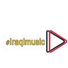 היכל המוסיקה העיראקית