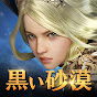 黒い砂漠 MOBILE - BLACK DESERT MOBILE
