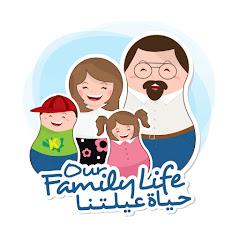 Our Family Life حياة عيلتنا