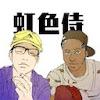 虹色侍にじいろざむらい YouTube