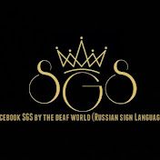 SGS by the deaf world