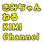 きみちゃんねる(KIMI channel)
