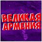 Великая Армения 🇦🇲