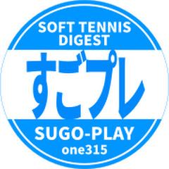 [すごプレ]ソフトテニス one315