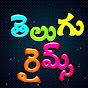 Mango Telugu Rhymes