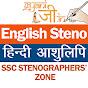 SSC Stenographers' Zone