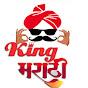 King Marathi